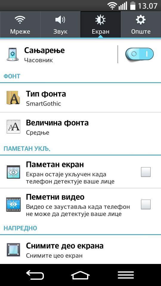 LG G2 mini Softver 04